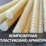 icon-kompozitnaya-armatura